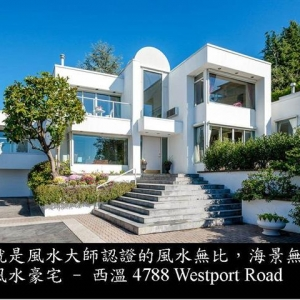 4788 WESTPORT ROAD West Vancouver  联系人 AimiWu 7787060886 aimivancouver@gmail. ...
